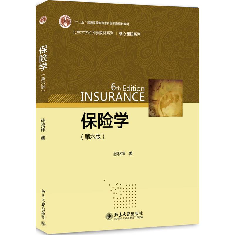 保险学-(第六版)