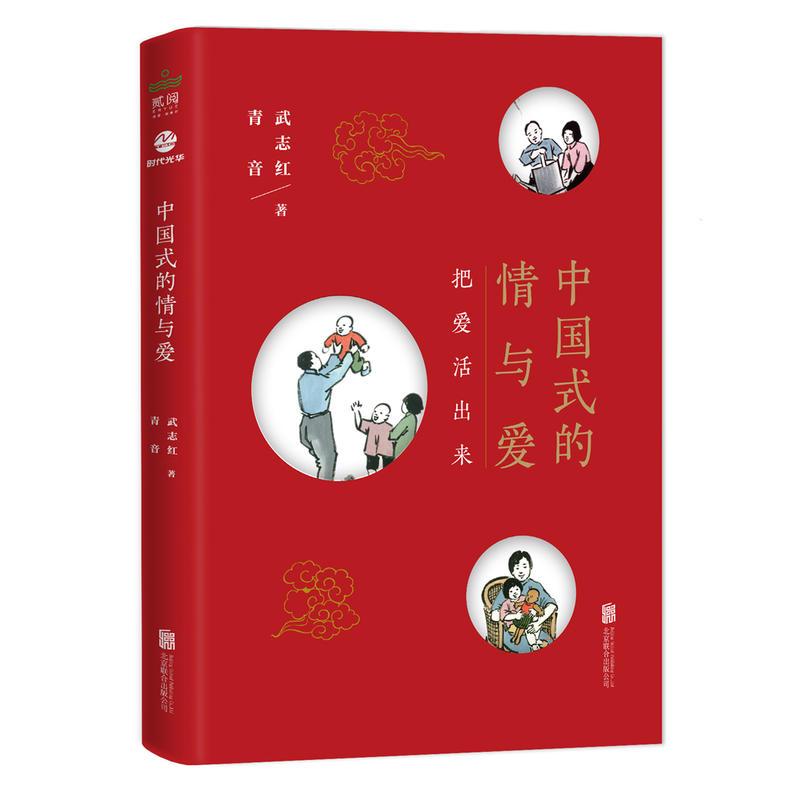中国式的情与爱-把爱活出来