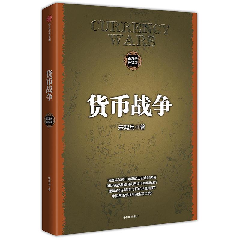 货币战争-百万册升级版