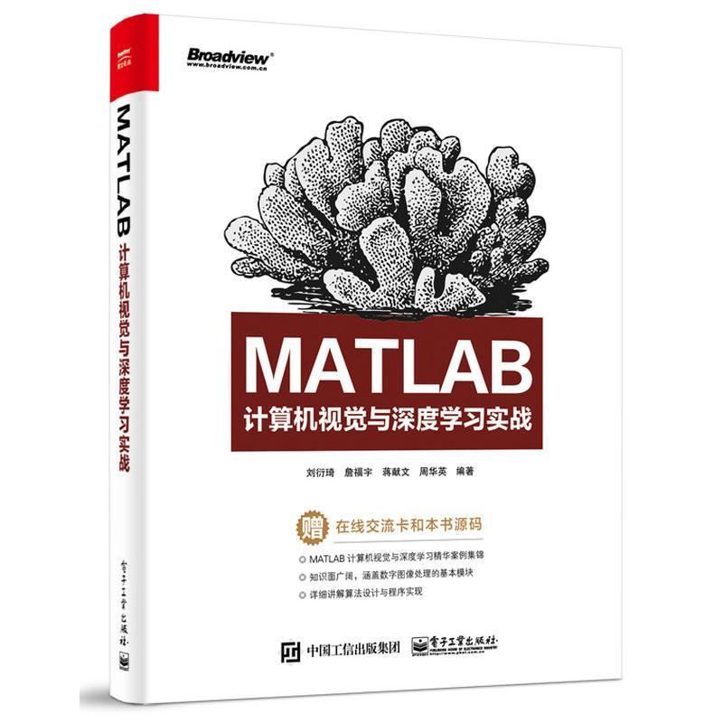 MATLAB计算机视觉与深度学习实战-赠在线交流卡和本书源码