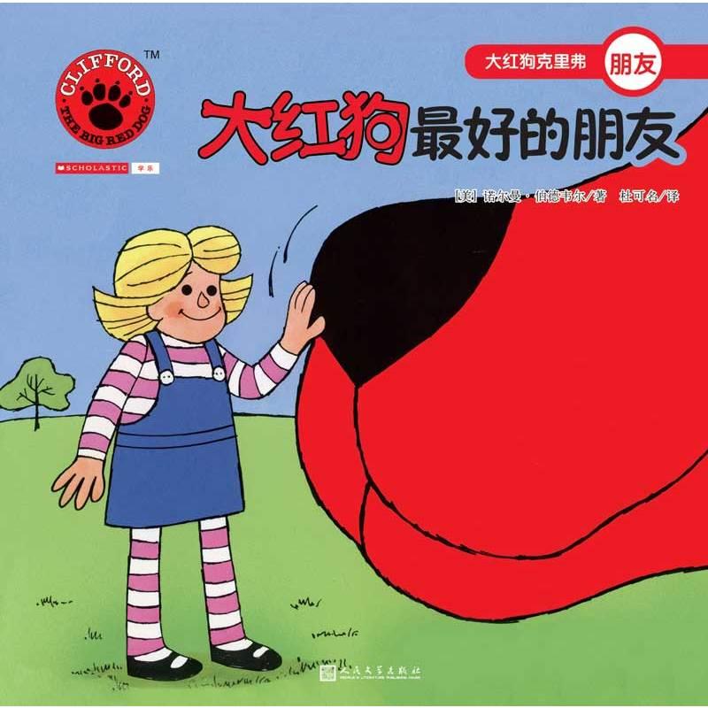 大红狗克里弗朋友:大红狗最好的朋友(绘本)