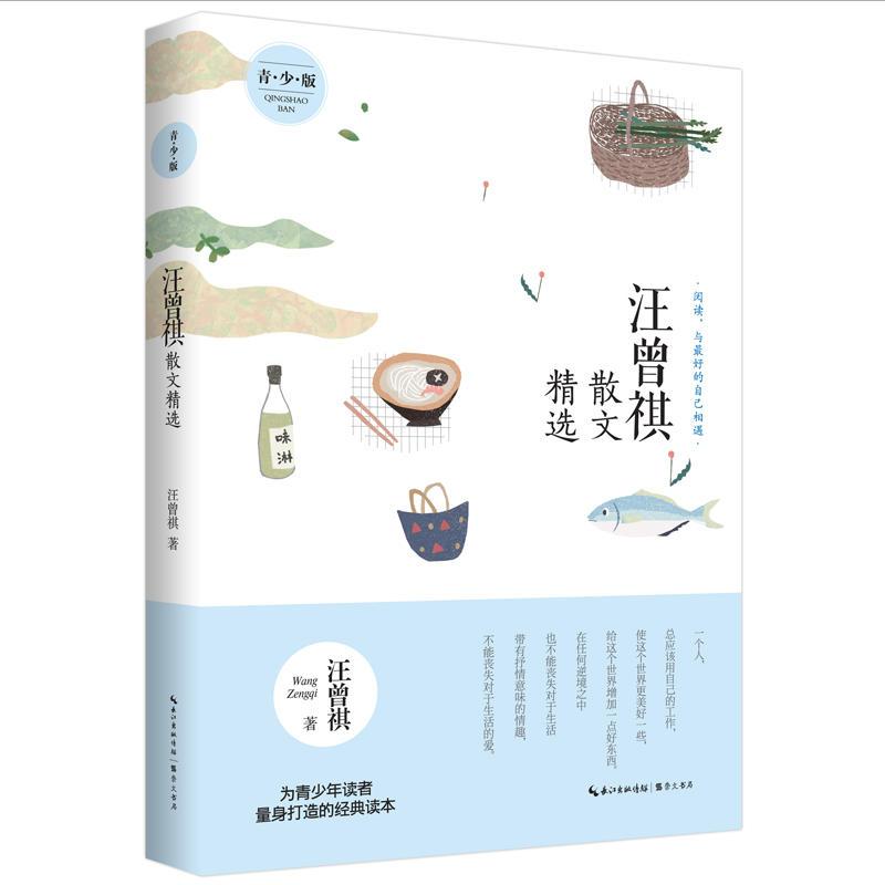 汪曾祺散文精选-青少版