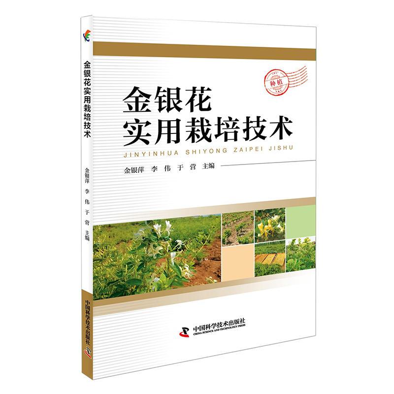 金银花实用栽培技术