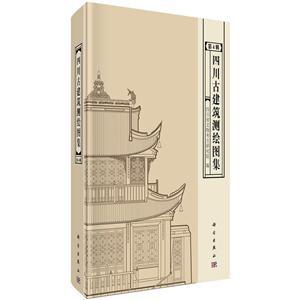 四川古建筑测绘图集-第4辑