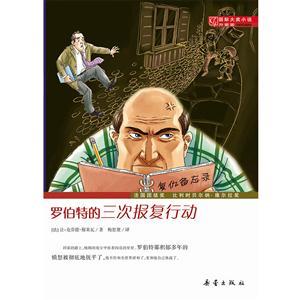国际大奖小说(升级版):罗伯特的三次报复行动