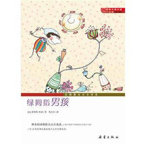 国际大奖小说(升级版):绿拇指男孩(法国龚古尔文学奖)