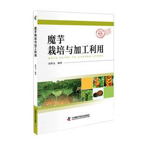 魔芋栽培与加工利用