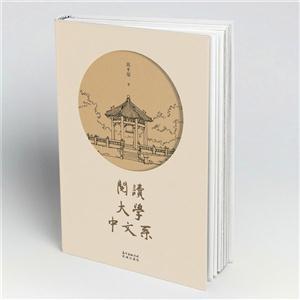 阅读:大学:中文系