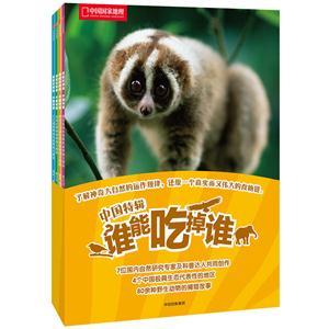 谁能吃掉谁-中国国家地理中国特辑(全4册)