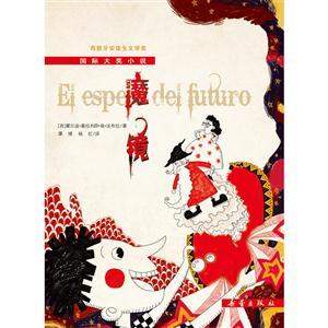 魔镜-国际大奖小说