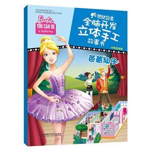 芭蕾仙子 小马宝莉全脑开发立体手工故事书 中英双语版