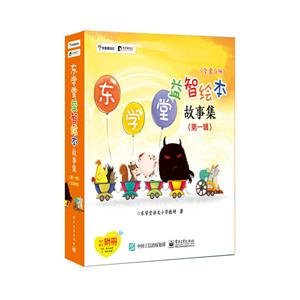 东学堂益智绘本故事集 第一辑 全套6册.含附册
