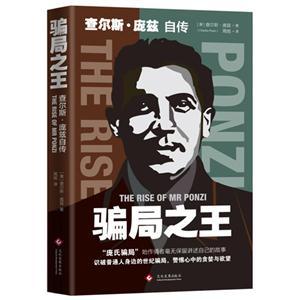 骗局之王-查尔斯・庞兹自传