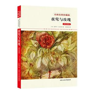 夜莺与玫瑰:英汉双语