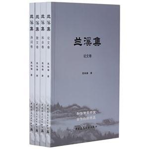 兰溪集-(共四卷)