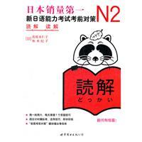 新日语能力考试考前对策N2-读解-超值赠送20元学习卡