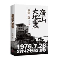 唐山大地震/获全国图书金钥匙奖经典报告文学作品