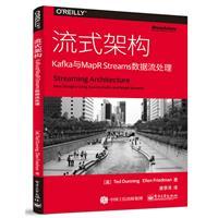 流式架构Kafka与MapR Streams数据流处理