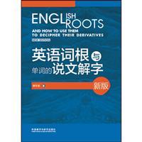 英语词根与单词的说文解字-新版