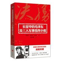 长征中的毛泽东及三人军事指挥小组/红军转败为胜关键