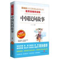 中国民间故事-无障碍精读版