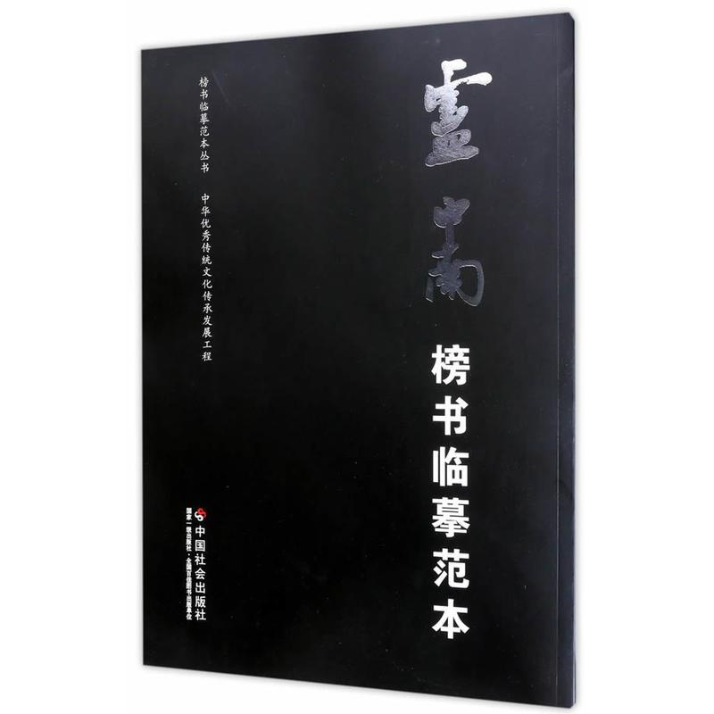 卢中南榜书临摹范本