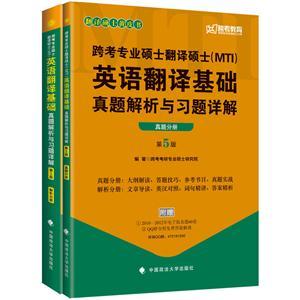跨考专业硕士翻译硕士(MTI)英语翻译基础真题解析与习题详解-(共2册)-第5版