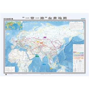 古今丝绸之路一带一路全景地图