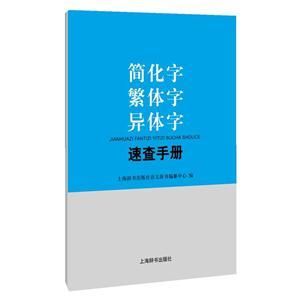 简化字 繁体字 异体字速查手册