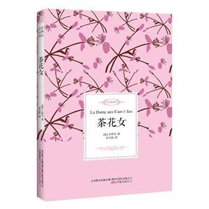 茶花女-全译典藏本