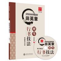田英章硬笔行书技法-(配光盘)