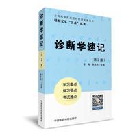 诊断学速记-(第2版)