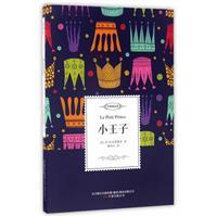 中英双语本:小王子