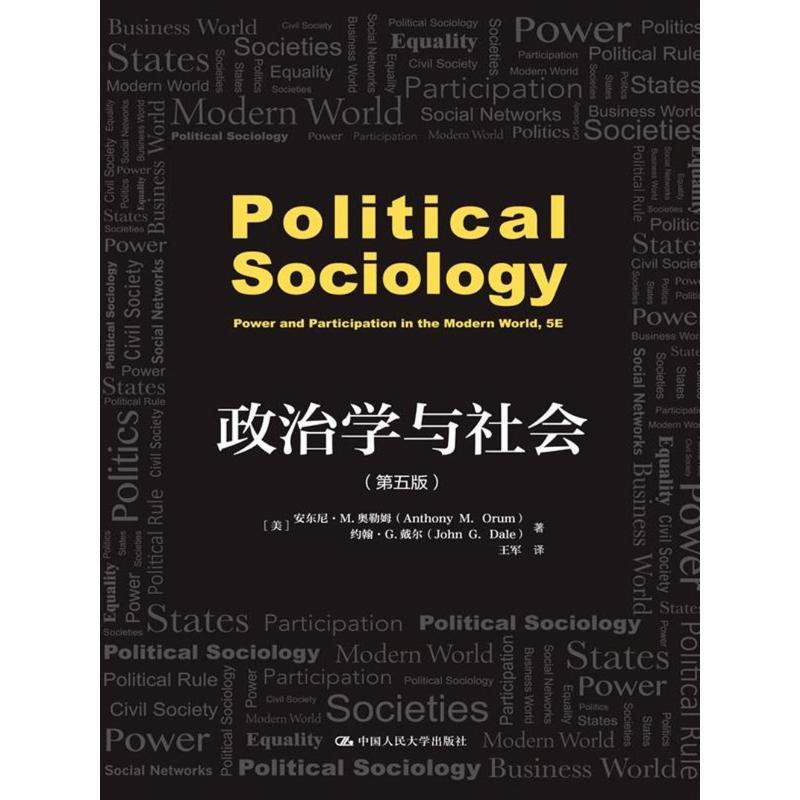 政治学与社会-(第五版)