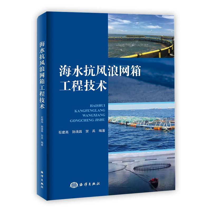 海水抗风浪网箱工程技术