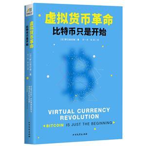 虚拟货币革命-比特币只是开始