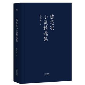 陈忠实小说精选集