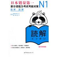 N1读解-新日语能力考试考前对策