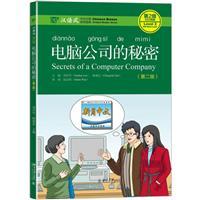 电脑公司的秘密-第2级-500词级-(第二版)