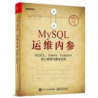 MySQL运维内参-MySQL.Galera.Inception核心原理与最佳实践