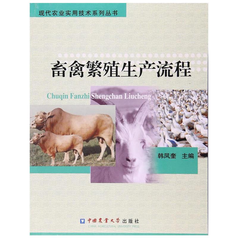 畜禽繁殖生产流程