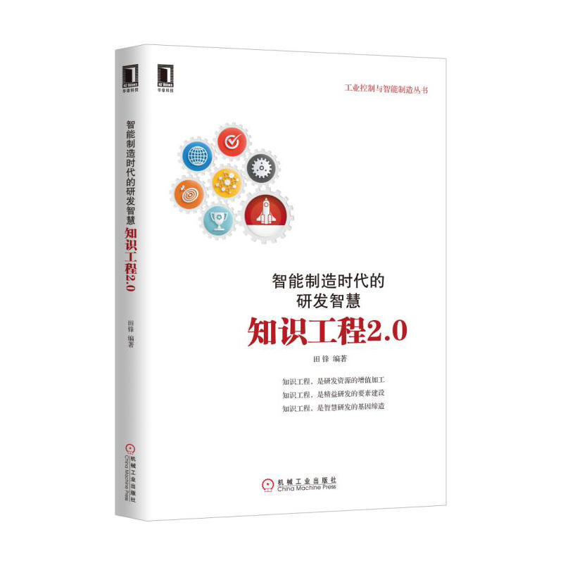 智能制造时代的研发智慧-知识工程2.0