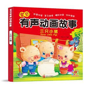 有声英汉�yan_宝贝有声动画故事.三只小猪(英汉对照)