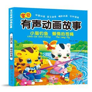 有声英汉�yan_宝贝有声动画故事.小猫钓鱼.懒惰的苍蝇(英汉对照)
