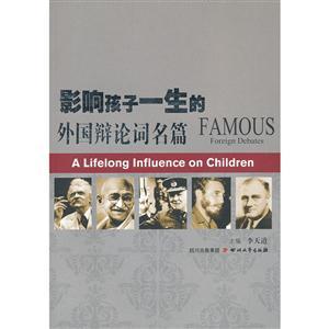 影响孩子一生的外国辩论词名篇