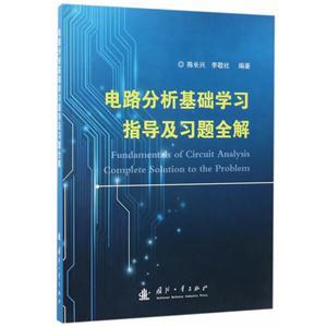 《电路分析基础学习指导及习题全解》【价格 目录  】
