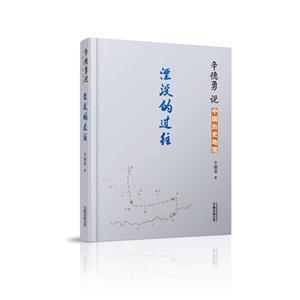 湮没的过往-辛德勇说中国历史地理