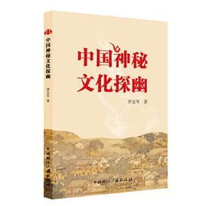 中国神秘文化探幽
