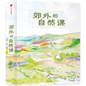 郊外的自然课-(全4册)