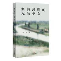 塞纳河畔的无名少女/文学大家冯至散文集